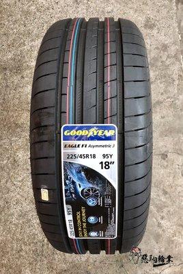 全新輪胎 GOODYEAR 固特異 F1 Asymmetric 3 F1A3 225/45-18 斯洛文尼亞 (含安裝)