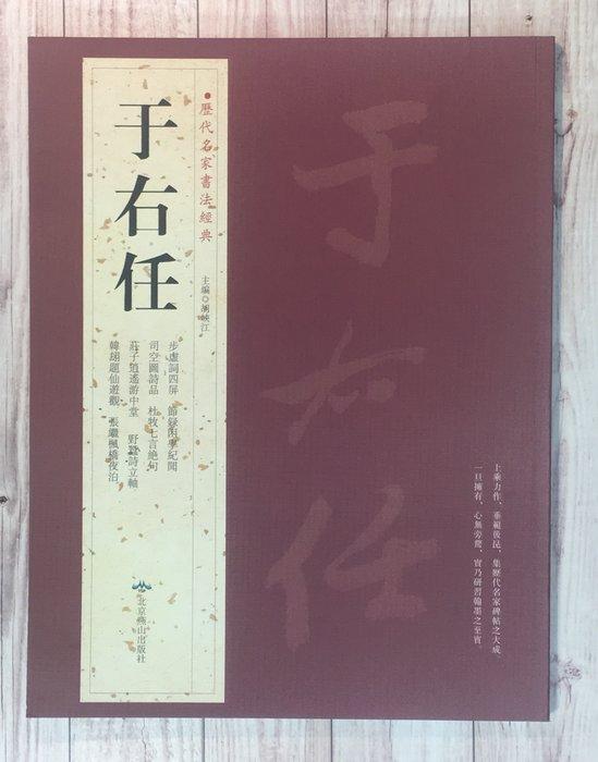 正大筆莊~『歷代名家書法經典 于右任』字帖 書法 北京燕山出版