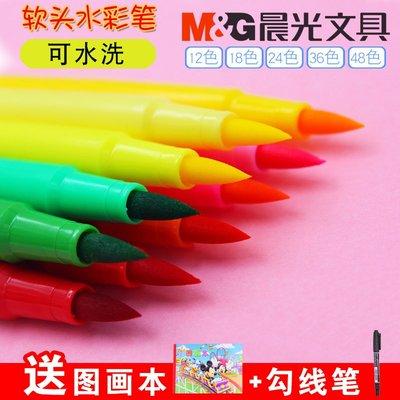 橙子的店  軟頭水彩筆48色小學生用兒童幼兒園36色彩色筆水彩畫畫軟毛筆