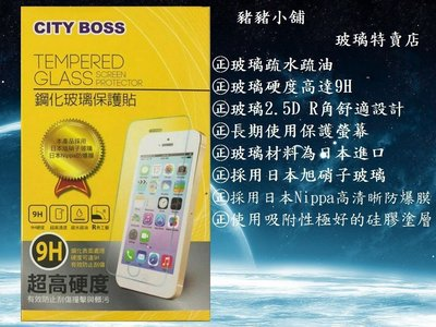 City Boss Sony Xperia Z3 Compact 9H 鋼化 玻璃貼 台中市