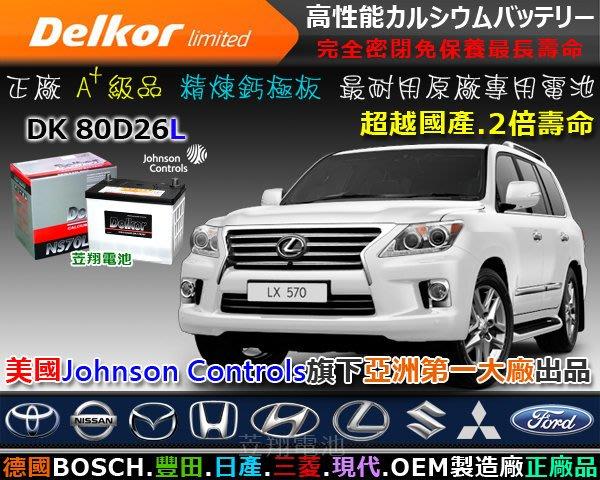 ☼ 台中苙翔電池 ►Delkor 汽車電池 80D26L 馬自達 CX7 CX9 LEXUS 休旅車 SEQUOIA電瓶