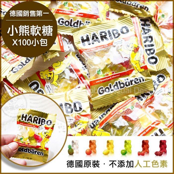 德國HARIBO小熊軟糖🍬迷你包X[100小包入] 哈瑞寶金熊Q軟糖 獨立包裝 水果軟糖 生日糖果 推薦好吃送客喜糖