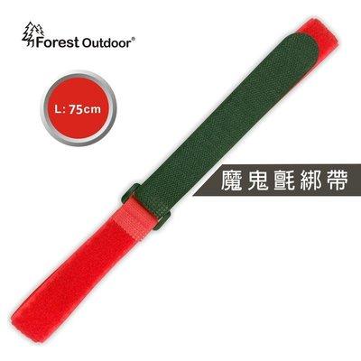 露營必備【愛上露營】Forest Outdoor 紅色魔鬼氈75CM束線帶 整線帶 黏扣帶 理線帶 集線帶 綑綁帶