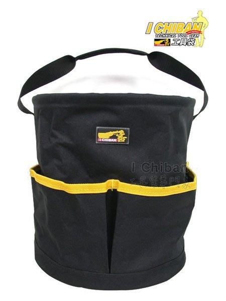 【I CHIBAN 工具袋專門家】JK0304 伸縮收納袋 耐用防潑水 伸縮圓筒 可手提 工作袋