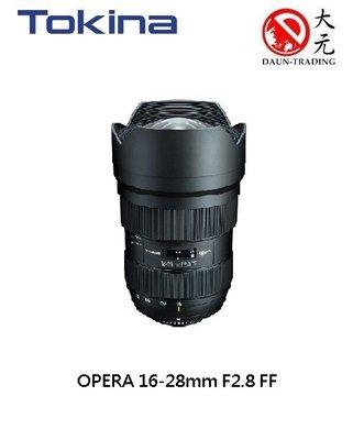 *大元 台南*【新鏡上市】TOKINA OPERA 16-28mm f2.8 FOR C N 超廣角 公司貨 全幅