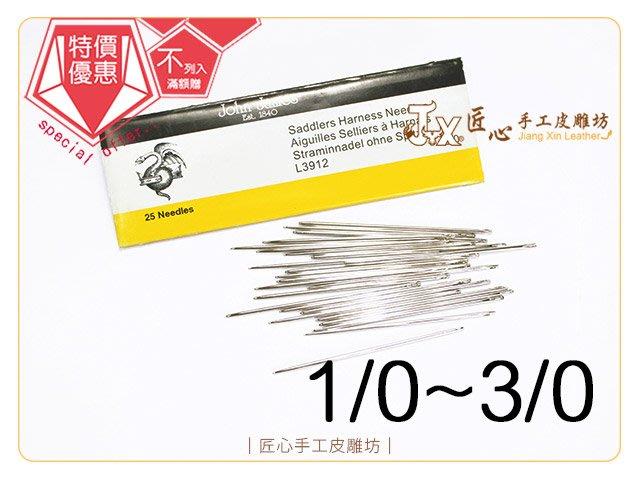 ☆匠心手工皮雕坊☆ 英國 John James手縫針1/0-3/0(CJJ165)愛馬仕針  /針 needles