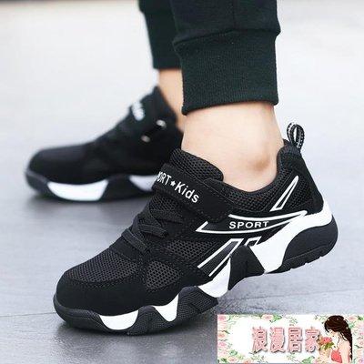 男童鞋子2018冬秋季款6男童運動鞋7網面8透氣9中大童12男鞋10歲15 【浪漫居家】
