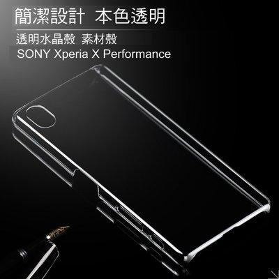 *phone寶*SONY Xperia X Performance(XP) 羽翼水晶保護殼 透明殼 硬殼 素材殼