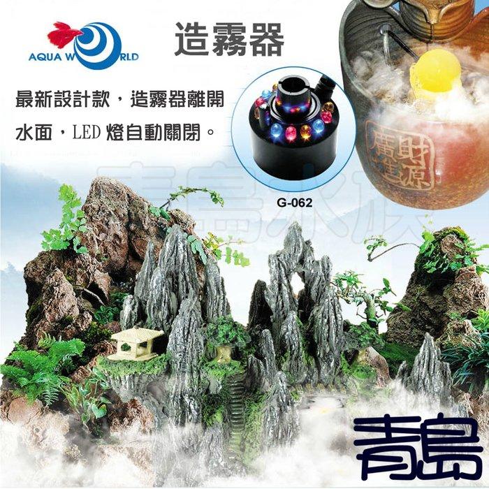 七月缺AA。青島水族。G-062台灣AQUA WORLD水世界---造霧機 造霧器 12燈 風水盆 水景 園藝 精油池
