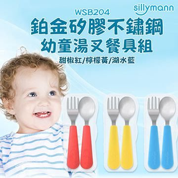 Sillymann不銹鋼餐具 (韓國製造)