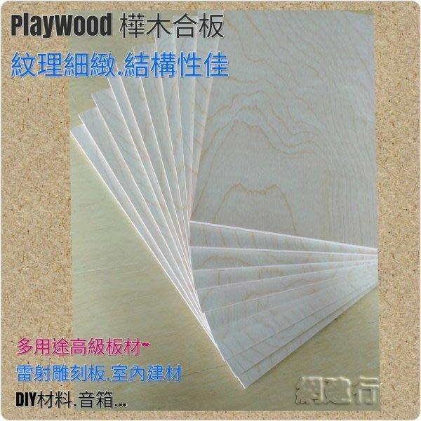 【全部可零買】網建行® PlayWood 俄羅斯【樺木合板 夾板】 1525mm×1525mmx3mm 玩具 木材加工