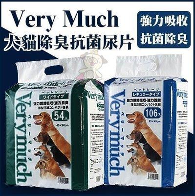 【特價269元】Verymuch《犬貓除臭抗菌尿片》兩種尺寸