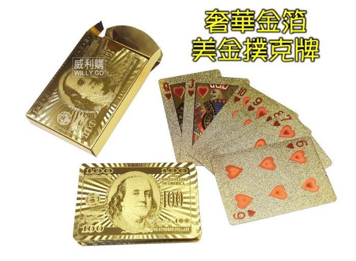 【喬尚拍賣】奢華風格 金箔美金撲克牌