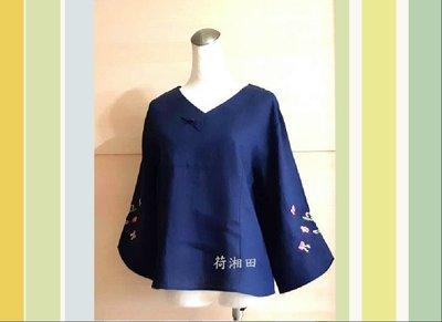 【荷湘田】秋裝--復古風V領單盤扣簡約七分袖雙袖刺繡花朵棉麻修身舒適上衣