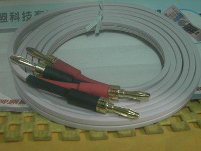 [特價] 美國 Monster 怪獸Cable XP 高純4N無氧銅喇叭線 NW240蕊+香蕉插頭 [3米二條] 喇叭線