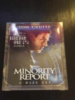 (全新未拆封)關鍵報告 Minority Report 雙碟版DVD(得利公司貨)