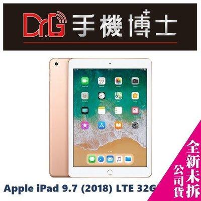 iPad 2018 32G LTE攜碼月租999 上網吃到飽 門號優惠 板橋 手機博士(02)2255-4588