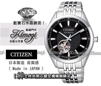 NH9110-81E 公司貨真品CITIZEN星辰錶【周年慶優惠】高質感 日本製造 藍寶石水晶鏡面 鏤空機械