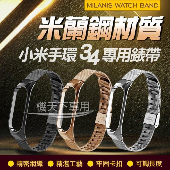 【I&K生活館】小米手環4 小米3/4專用米蘭鋼錶帶 送小米手環4專用保貼