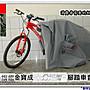 『樹林區』腳踏車ㄉ透氣防塵車罩/孔明車車蓋/電動自行車/BIKE/美利達腳踏車套/DAHON(只賣您580元=MIT製)