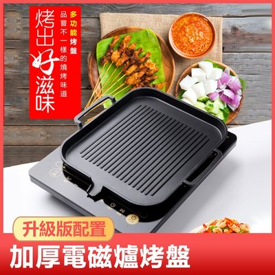 【24H現貨秒出】韓式烤盤 電磁爐烤盤 麥飯石烤盤 韓國烤肉盤 牛排烤盤 蒸蛋烤肉盤 秋季BBQ必備