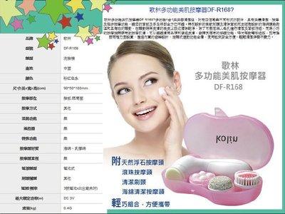 【八八八】e網購~《超夯》歌林多功能美肌按摩器DF-R168~洗臉器~四合一美容清潔組