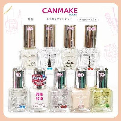 【現貨】CANMAKE 指甲油 N24...
