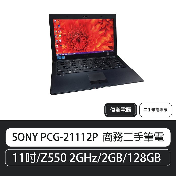 SONY PCG-21112P  商務二手筆電 #SONY小筆電 #SONY筆電 #SONY二手筆電 #SONY商務筆電