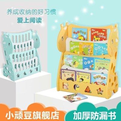 YEAHSHOP 書架 書櫃 小頑豆兒童書架寶寶書架簡易幼兒園圖書架小孩書櫃塑料卡通繪本架T592956Y185