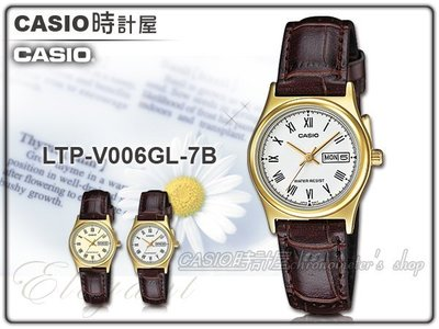 CASIO 時計屋 卡西歐手錶 LTP-V006GL-7B 女錶 指針錶 皮革錶帶 白 日 星期 彰化縣