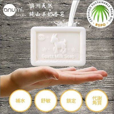 ✿蟲寶寶✿【澳洲anumi】天然有機保養品 澳洲有機護理專家 - 純山羊奶香皂