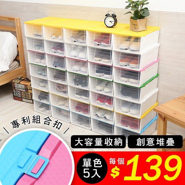 玄關 客廳 臥室【居家大師】五入組-糖果色系滑蓋式抽屜收納盒 鞋盒 收納盒 收納箱 整理箱 CA002
