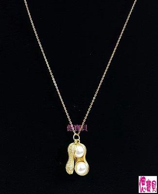 [ 偲寶貝 ]高級珍珠墜鍊 好事發生(花生)系列 金色 流行時尚珍珠 珠寶 贈禮 (現貨+預購)