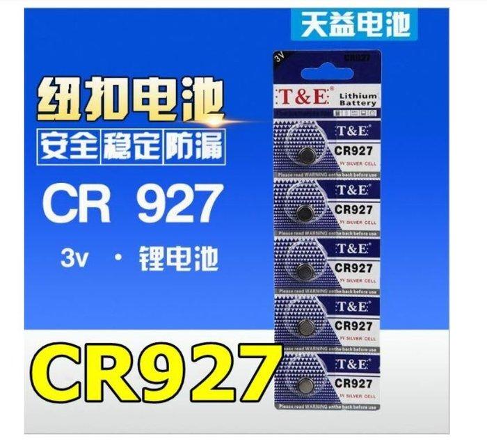 天益牌CR927鈕扣電池3V/電子錶/車鎖匙/主機板/手錶/水銀電池/耳溫槍/汽車遙控器/計算機