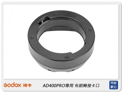 ☆閃新☆GODOX 神牛 AD400 PRO專用 Broncolor 布朗轉接卡口(公司貨)
