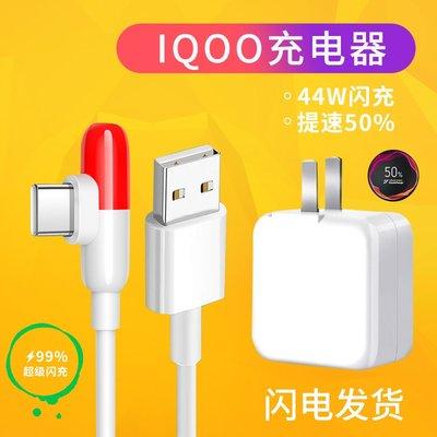 適用vivo iQOO充電器44W快充55w neo閃充頭855聯舞原裝正品安卓手機膠囊數據線插頭X27 Nex Z6 33w 30pro x50(240)