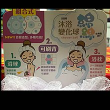 台灣製。多功能沐浴變化球(1入裝)泡泡超綿密、顏色隨機