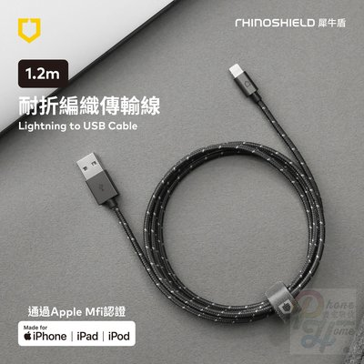 高雄台南【豐宏數位】犀牛盾 Lightning to USB 1.2公尺 1.2M 原廠認證 下標郵寄免運 另贈i線套