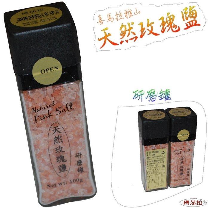 {喜馬拉雅山}   天然玫瑰鹽 - 研磨罐  {高級食品級} 100g Pink Salt