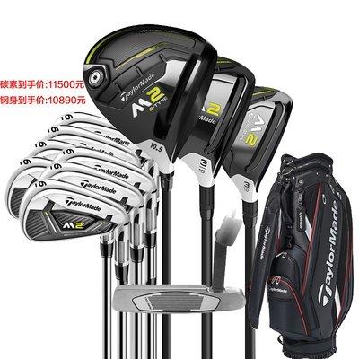 高爾夫【旗艦正品】TaylorMade泰勒梅高爾夫球桿套桿 M2 男士 初中級套桿全套 新款 正品 M2 M2 男士碳R全套 3木7鐵1包(黑色球包)1推