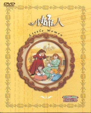 DVD 小婦人, 日本卡通, Little Woman, 保證正版,世界名著, 適合孩童教育