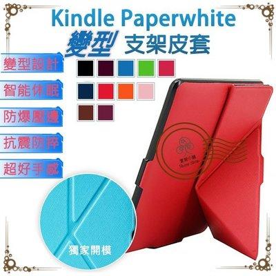 亞馬遜paperwhite 可立式折疊變型 薄型皮套 電子書 【SHINY萱妮小舖】