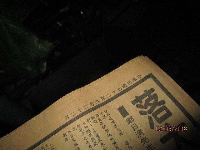 鄭日清..72年...訪問..老報紙