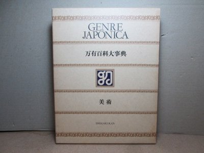 **胡思二手書店**《万有百科大事典―Encyclopedia genre Japonica 2》小學館(株)