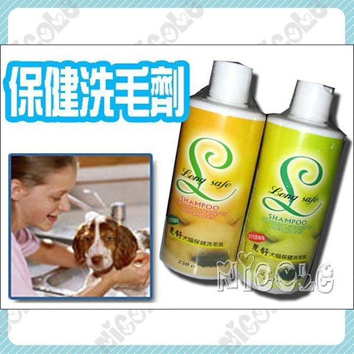 *Nicole寵物*麗舒 專業洗毛精〈油性皮膚配方 250ml〉沐浴乳,沐浴精,洗澡,中乾性,黴菌,皮膚病,濕疹,皮脂漏