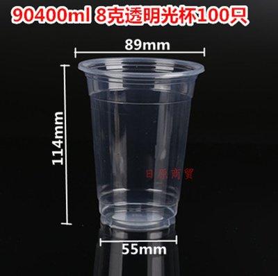 預售款-一次性90口徑加厚塑料杯奶茶杯...