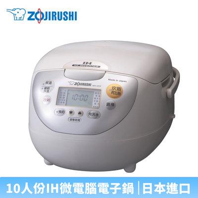 【♡ 電器空間 ♡】【ZOJIRUSHI 象印】10人份豪熱沸騰IH微電腦電子鍋(NH-VCF18)