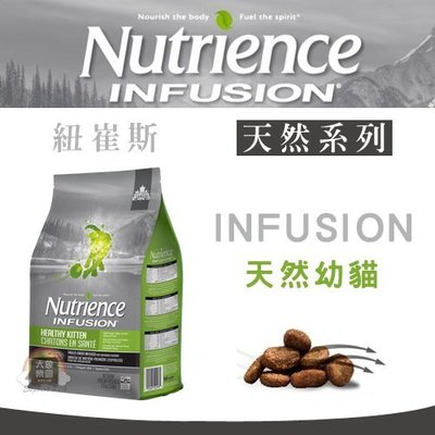 (Nutrience紐崔斯)INFUS...