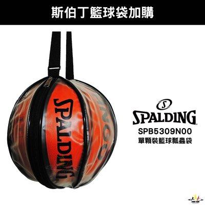 (此賣場為加購區,單買$250) Spalding basketball bag 斯伯丁籃球袋 SPB5309N00