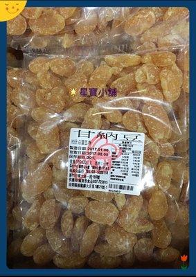 新竹福源花生醬  甘納豆
